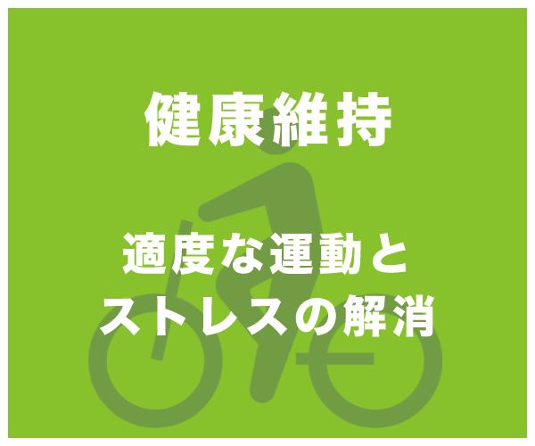 健康維持|電動アシスト自転車オギヤマサイクル