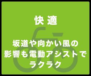 快適|電動アシスト自転車オギヤマサイクル