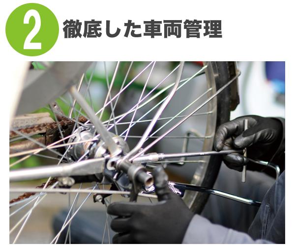 徹底した車両管理|電動アシスト自転車オギヤマサイクル