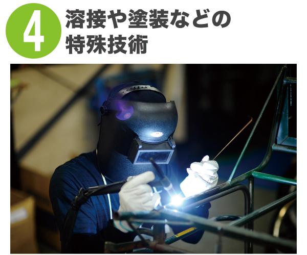塗装や溶接などの特殊技術|電動アシスト自転車オギヤマサイクル