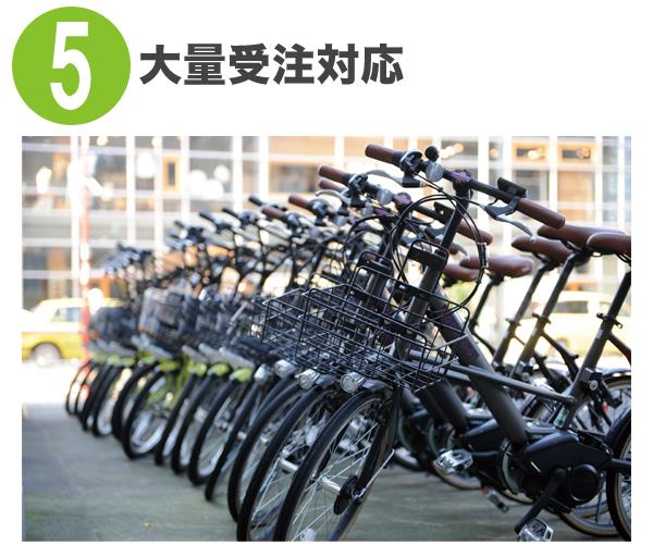 大量受注管理|電動アシスト自転車オギヤマサイクル