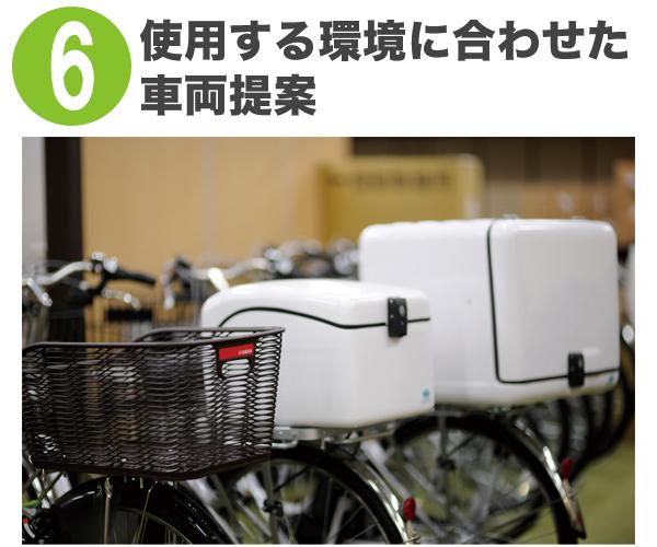 使用する環境に合わせた車両提案|電動アシスト自転車オギヤマサイクル