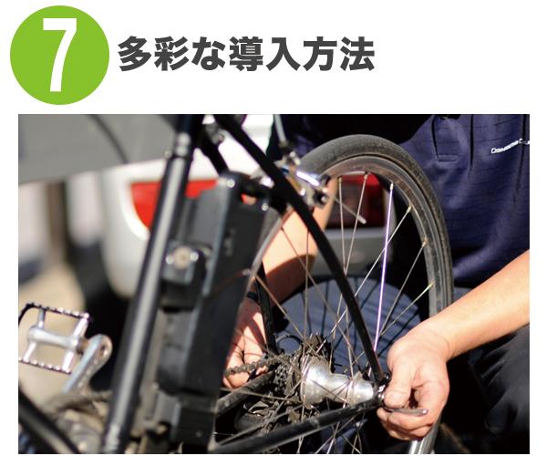 多彩な導入方法|電動アシスト自転車オギヤマサイクル