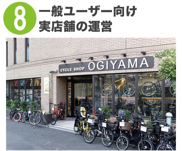 一般ユーザー向け実店舗の運営|電動アシスト自転車オギヤマサイクル