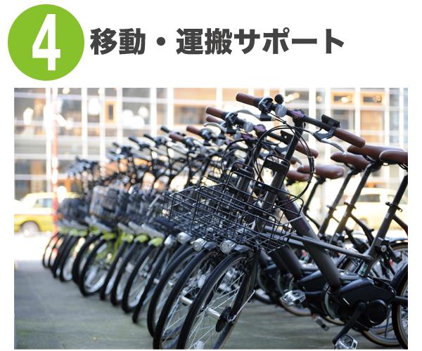 移動・運搬サポート|電動アシスト自転車オギヤマサイクル