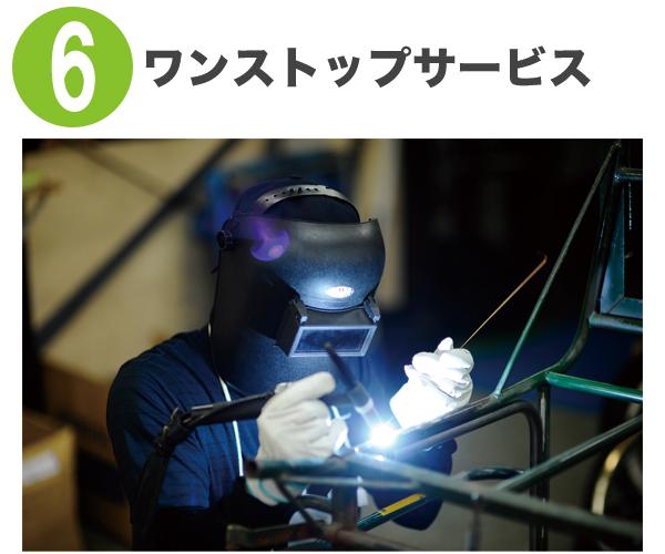 ワンストップサービス|電動アシスト自転車オギヤマサイクル