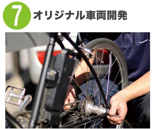 オリジナル車両開発|電動アシスト自転車オギヤマサイクル