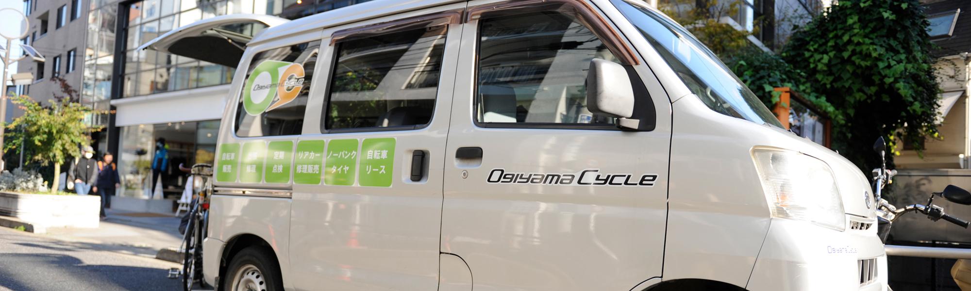 出張修理対応01|電動アシスト自転車オギヤマサイクル